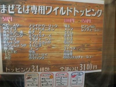 seaburasanjushi_7.jpg