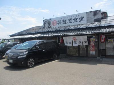 seimenya_syokudo_agano_1.jpg