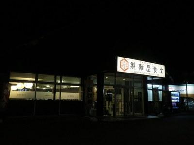 seimenya_syokudo_tainai_1.jpg