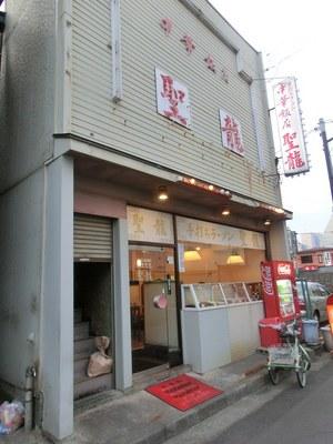 seiryu_201209_1.jpg