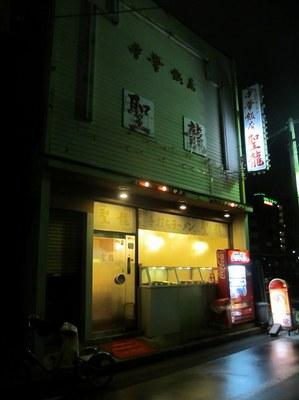seiryu_201304_1.jpg
