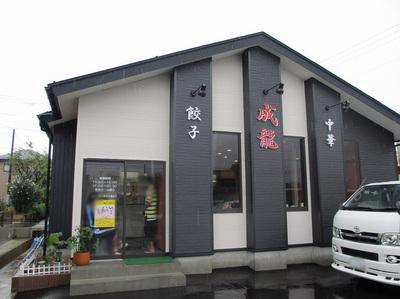 seiryu_kamo_1.jpg