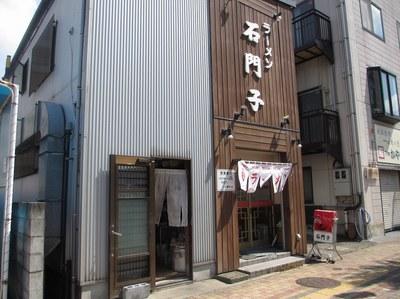 sekimonshi_1.jpg