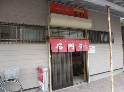 sekimonshi_honten_1.jpg