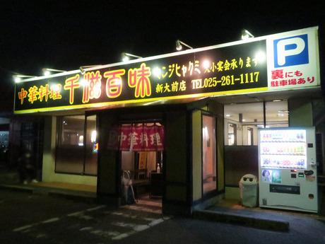 senjihyakumi_1.jpg