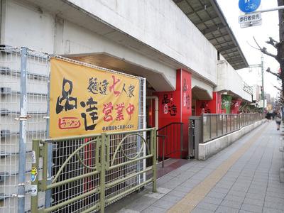 setagaya_shinagawa_1.jpg