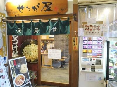 setagaya_shinagawa_2.jpg