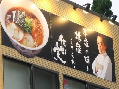 shinasobaya_4.jpg