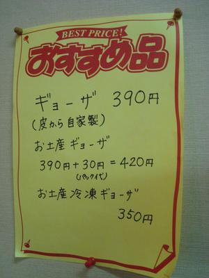 shinasobaya_7.JPG