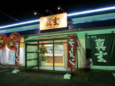 shingen_1.jpg