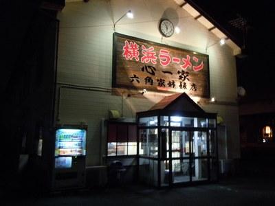 shinitiya_201112_1.jpg