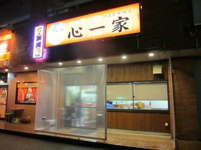 shinitiya_201303_1.jpg