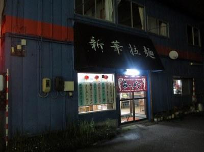 shinka_1.jpg