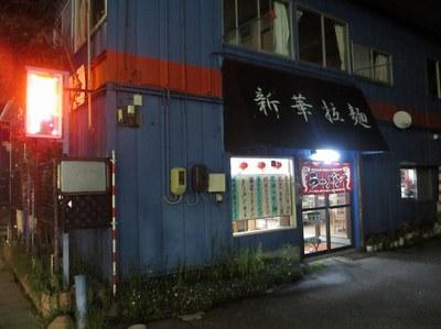 shinka_201411_2.jpg