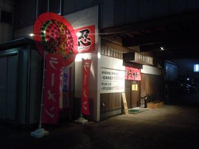 shinobu_1.jpg