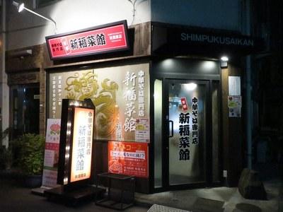 shinpukusaikan_akihabara_1.jpg