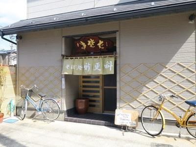 shinsarashina_1.jpg