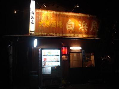 shirahamaya_1.JPG