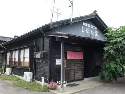 shizendou_201708_1.jpg