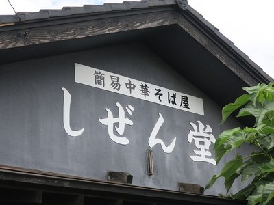 shizendou_201708_2.jpg