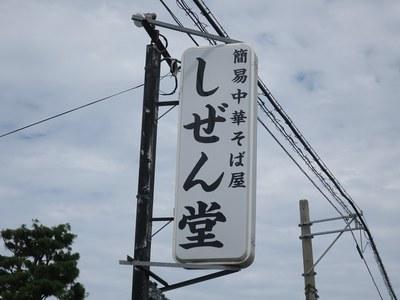 shizendou_201708_3.jpg