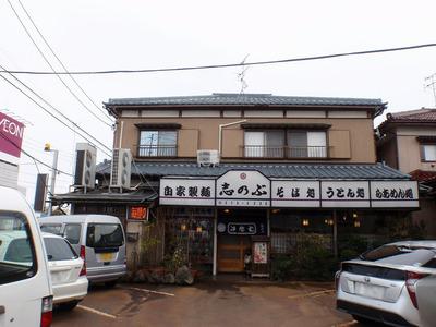 soba_shinobu_1.jpg