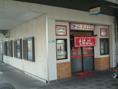 sobaryoshi_1.JPG