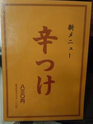 sora_kameda_201106_2.jpg