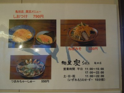 sora_kameda_201106_3.jpg