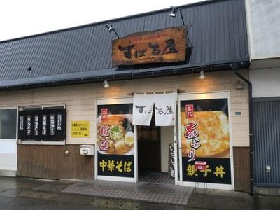 subaruya_201601_1.jpg