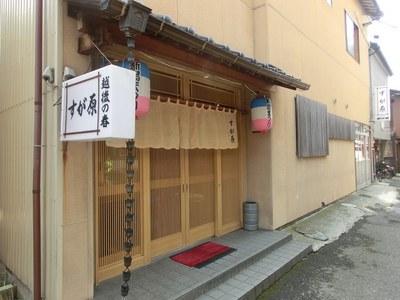 sugawara_1.jpg