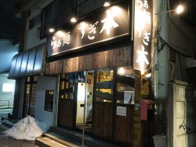 sugimoto_1.jpg
