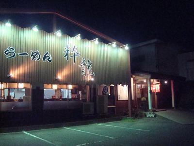 suiryu_1.JPG