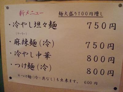 suiryu_2.JPG