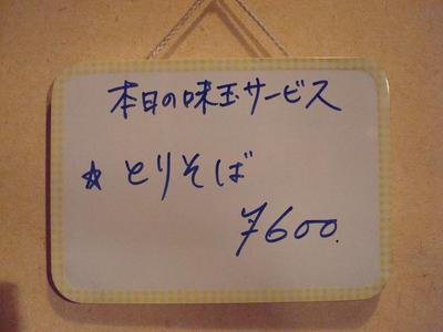 suiryu_3.JPG