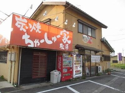 sumiyaki_tyasyuya_1.jpg
