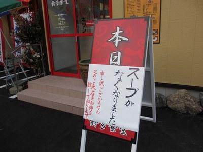 suzutasyokudou_8.jpg