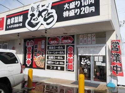 syagara_nagaoka_1.jpg