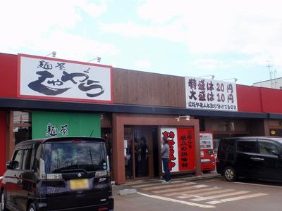 syagara_sanjo_1.jpg