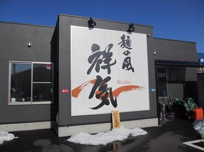 syoki_1.jpg