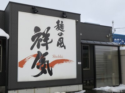 syoki_201701_1.jpg