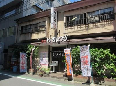 syokudou_itiban_1.jpg