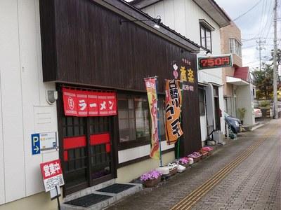 syuraku_1.jpg