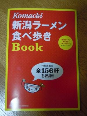 tabearukibook2011.jpg