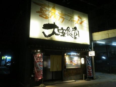 taiansyokudou_higashibori_1.jpg