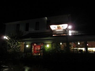 taikanrou_1.jpg