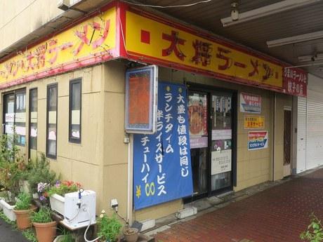 taisyo_1.jpg