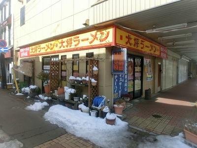 taisyo_201101_1.jpg
