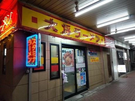 taisyo_miso_1.jpg