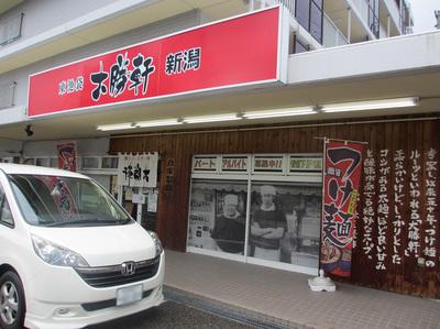 taisyoken_201209_1.jpg